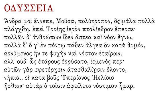 odisseia-homero-idioma-original